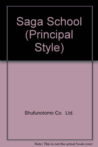 9784079732055: Saga School (Principal Style)