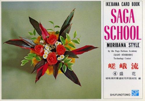 Saga School (Moribana Style) (Ikebana Card Book): Academy, Saga Ikebana