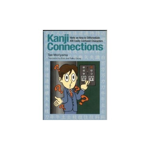 9784079765923: Kanji Connections: Hints on How to Differentiate 400 Easily Confused Characters
