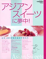 9784081020447: Hooked on Asian Suites! ISBN: 4081020442 (2003) [Japanese Import]