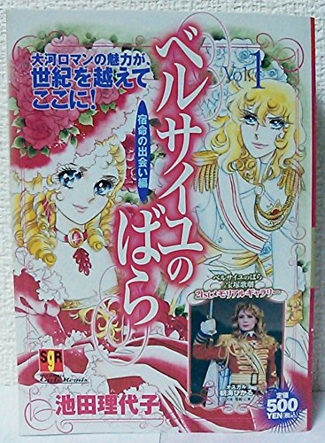 9784081062881: (Encounter hen fate) Rose of Versailles vol.1 (Shueisha Girls Remix) ISBN: 4081062889 (2002) [Japanese Import]