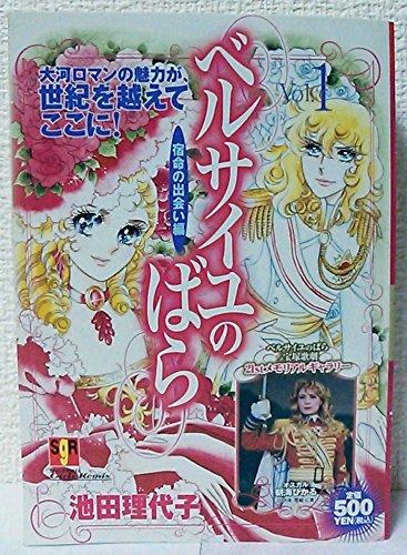 9784081062881: (Encounter hen fate) Rose of Versailles vol.1 (Shueisha Girls Remix) ISBN: 4081062889 (2002) [Japanese Import]