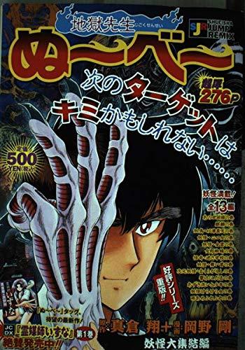 9784081068814: Hen gather large specter ~ all ~ Nu hell teacher (SHUEISHA JUMP REMIX) ISBN: 408106881X (2005) [Japanese Import]