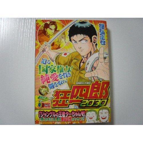 Kyoushirou 2030 Kyoushirou pair Yagi Hen 3 (SHUEISHA JUMP REMIX) ISBN: 4081090025 (2005) [Japanese ...