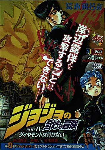 9784081091843: Sugimoto Suzumi Eater (4) banks Rohan insect that is not broken (Part 4) Diamond's Bizarre Adventure Part IV of JoJo (SHUEISHA JUMP REMIX wide) ISBN: 4081091846 (2006) [Japanese Import]