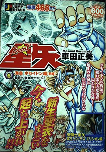 9784081095568: 6 Poseidon hen prequel Saint Seiya (SHUEISHA JUMP REMIX) ISBN: 4081095566 (2008) [Japanese Import]