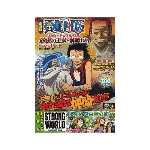 9784081098606: Princess and The Movie ONE PIECE Episode of Alabasta desert pirates - Anime Comics (SHUEISHA JUMP REMIX) ISBN: 4081098603 (2009) [Japanese Import]