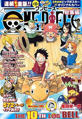 9784081110292: One Piece 総集編 The 10th Log