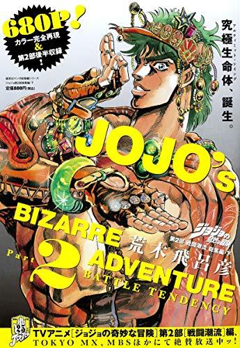 9784081110599: ?????????? ?2? ???? ????? [Jojo no kimy? na b?ken 2 sent? ch?ry? s?sh?hen shimo] (Jojo's Bizarre Adventure Part 2 Battle Tendency 2 of 2 Omnibus, #3)