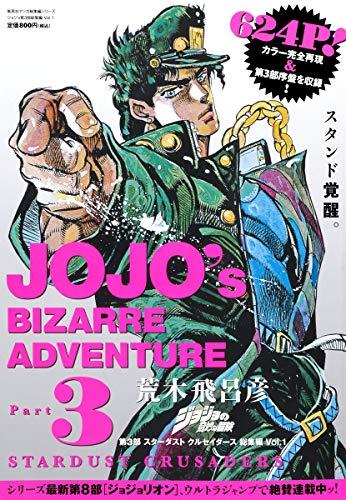 JOJO'S BIZARRE ADVENTURE Part 3 Stardust Crusaders Soshuhen (Omnibus) Vol.1 (Shueisha Manga ...
