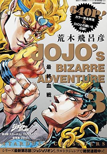 9784081110667: JOJOs Bizarre Adventure Stardust Crusaders Part3 Vol.5