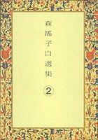 Woman Yoko Mori author's edition named portrait