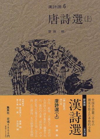 Tang poetry selection (top) New Edition Chinese poetry selection (6) (Chinese poetry selected) ISBN...