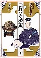 Kuzureyuku sakoku (Nihon no rekishi): Kagawa, Takayuki