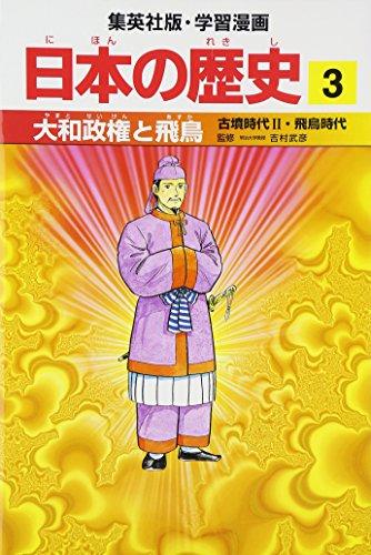 9784082390037: Yamato Seiken To Suka