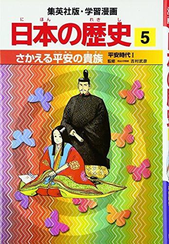 Sakaeru heian no kizoku : Heian jidai: Takehiko Yoshimura; Kei