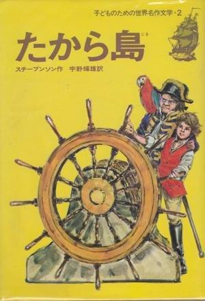9784082680022: TREASURE ISLAND ( Japanese Text )