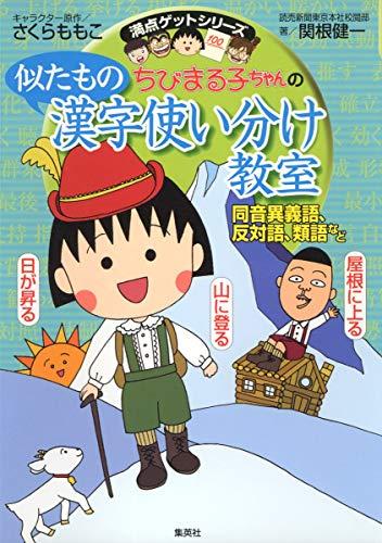 9784083140297: Chibi Maruko Chan Similar Kanjis Classroom [JAPANESE] (Chibi Maruko chan no Nita mono Kanji tsukaiwake kyoshitsu , Igogo Hantaigo Ruigo nado)