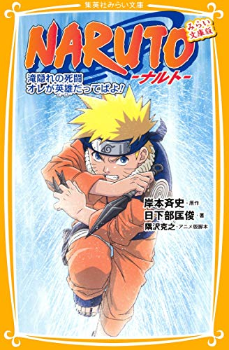 9784083210846: NARUTO - Naruto -! Struggle to the death of my waterfall hidden It 's hero future paperback edition (Shueisha Bunko future) ISBN: 4083210842 (2012) [Japanese Import]