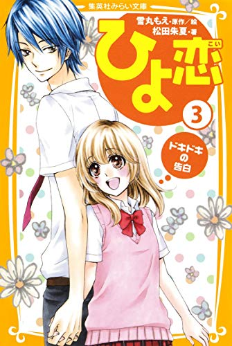 9784083211805: Japanese Manga HIYOKOI (3) DOKIDOKI NO KOKUHAKU