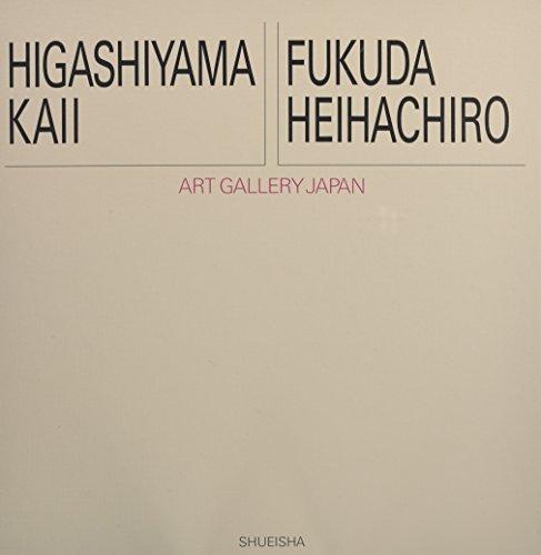 Fukuda Heihachiro: Art Gallery Japan: Higashiyama Kaii
