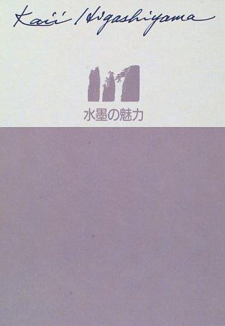 Charm Kaii Higashiyama Jisen Proceedings of ink painting (4) (Higashiyama Kaii Jisen image ...