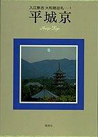 Yamatoji junrei (Japanese Edition): Irie, Taikichi