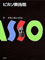 Musee Picasso: 2: Picasso, Pablo] Oshima, Seiji