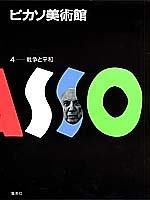 Musee Picasso: 4: Picasso, Pablo] Otaka, Yasujiro