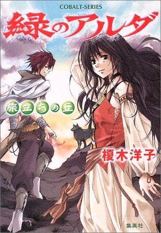 Hill Journey - Alda green (cobalt Novel) ISBN: 4086004178 (2004) [Japanese Import]: Shueisha