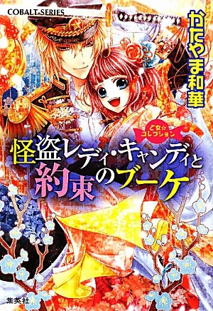 Bouquet of promised maiden collection Kaito Lady Candy (cobalt Novel) ISBN: 4086014068 (2010) [...