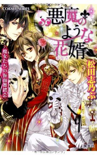 Groom series satanic) Masquerade groom witches demonic (cobalt Novel) ISBN: 4086016400 (2012) [...