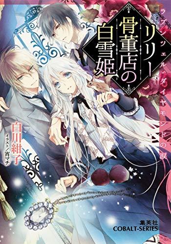 9784086017275: Tears of Snow White Rapunzel Diamond Lily antique store (cobalt Novel) ISBN: 408601727X (2013) [Japanese Import]
