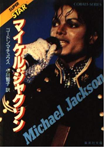 9784086106740: Michael Jackson-Super star (Shueisha Paperback - Cobalt Series) ISBN: 4086106744 (1984) [Japanese Import]