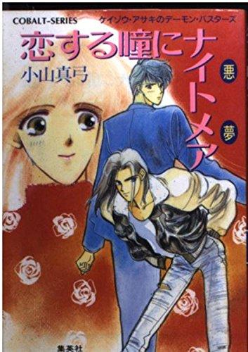 Nightmare (nightmare) the pupil in Love (cobalt: Shueisha