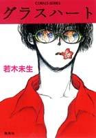 Glass Heart Glass Heart (1) cobalt (Novel) ISBN: 4086118092 (1994) [Japanese Import]: Shueisha