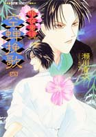 Dark night demon Tan - Utsusemi Banka (Shueisha Super Fantasy Novel) (1998) ISBN: 4086133105 [...