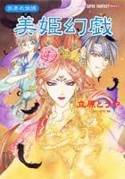Miki Maboroshi‹Y - underworld Takeshi ‹æ� (Shueisha