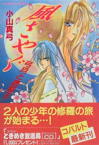 Wind sheath tool - the shield and Yuzuki ?? cobalt (Novel) (1997) ISBN: 4086143461 [Japanese Import...
