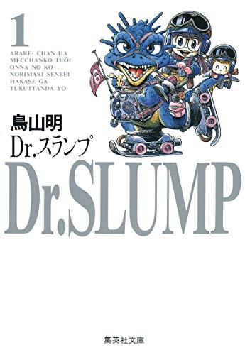 9784086170512: Dr. Slump Vol.1 [In Japanese]