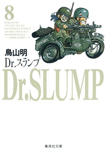 9784086170581: Dr. Slump Vol.8 [In Japanese]
