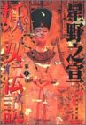 9784086170963: Yojo densetsu [Japanese Edition]