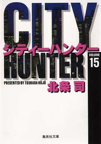 CITY HUNTER 15 (Shueisha Paperback - comic version) (1997) ISBN: 4086171759 [Japanese Import]: ...
