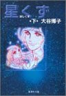 Stardust (bottom) (stardust) (Shueisha Paperback - comic version) (1997) ISBN: 4086173433 [Japanese...