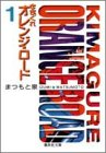 9784086173711: Kimagure Orange ? Road (1) (Shueisha Paperback - comic version) (1998) ISBN: 4086173719 [Japanese Import]