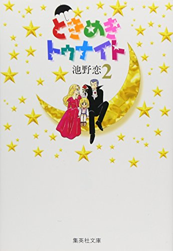 9784086174220: Tokimeki Tonight Vol.2 [Japanese Edition]