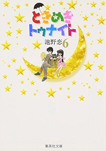 9784086174268: Tokimeki Tonight Vol.6 [Japanese Edition]