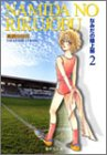 Land section 2 of tears (Shueisha Paperback - comic version) (2001) ISBN: 4086177617 [Japanese ...