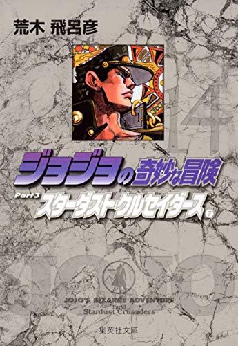 JoJo's Bizarre Adventure / Jojo no Kimyou na Bouken Vol.14 [JAPANESE EDITION]: Hirohiko Araki