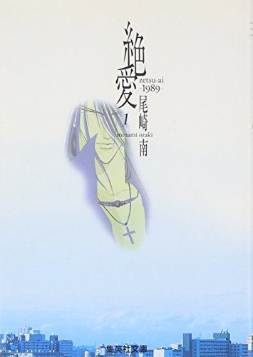 9784086178754: Zetsuai (Absolute Love) 1989 (Bunko Version) Vol. 1 (Zetsuai 1989 (Bunko-ban)) (in Japanese)